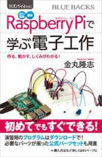 ラズパイ4対応 カラー図解 最新 Raspberry Piで学ぶ電子工作 作る、