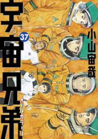宇宙兄弟 オールカラー版(37)