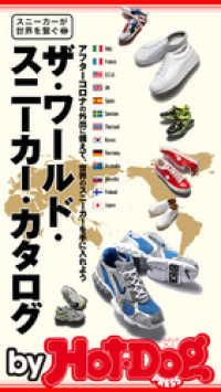バイホットドッグプレス ザ・ワールド・スニーカー・カタログ~スニーカーが世界を繋