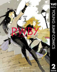 RWBY THE OFFICIAL MANGA 2