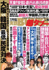 紀伊國屋書店BookWebで買える「実話BUNKA超タブー vol.16【電子普及版】」の画像です。価格は432円になります。