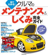 紀伊國屋書店BookWebで買える「見てわかる! クルマのメンテナンス&しくみ完全ガイド(池田書店)」の画像です。価格は1,178円になります。