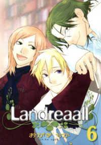 Landreaal 6~10巻セット
