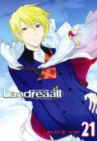 Landreaal 21~25巻セット