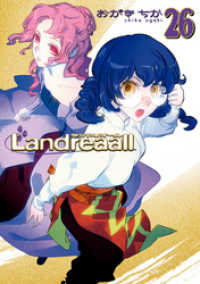 Landreaal 26~30巻セット