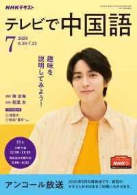 紀伊國屋書店BookWebで買える「NHKテレビ テレビで中国語 2020年7月号」の画像です。価格は418円になります。