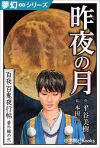 夢幻∞シリーズ 百夜・百鬼夜行帖98 番外編の弐 昨夜(こぞ)の月