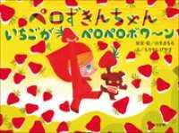 ペロずきんちゃん いちごがペロペロボワ~ン