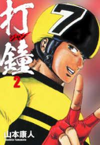 全日本選抜選手権の画像