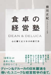 食卓の経営塾 DEAN&DELUCA 心に響くビジネスの育て方