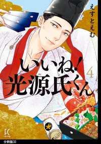 紀伊國屋書店BookWebで買える「いいね!光源氏くん 分冊版(33)」の画像です。価格は108円になります。