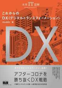 未来IT図鑑 これからのDX