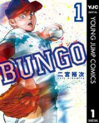 BUNGO―ブンゴ― 1~10巻セット
