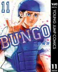 BUNGO―ブンゴ― 11~20巻セット