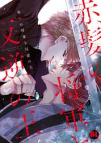 赤髪の将軍と反逆の王【電子単行本版限定カバー特典付】