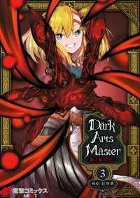 DarkArtsMaster-黶き魔法使い- 3