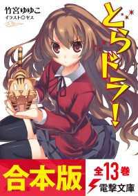 【合本版】とらドラ! 全13巻