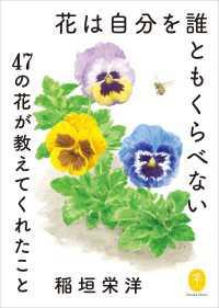 紀伊國屋書店BookWebで買える「ヤマケイ文庫 花は自分を誰ともくらべない?47の花が教えてくれたこと?」の画像です。価格は935円になります。