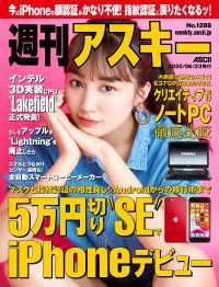 紀伊國屋書店BookWebで買える「週刊アスキーNo.1288(2020年6月23日発行」の画像です。価格は359円になります。
