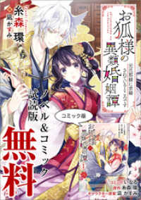 お狐様の異類婚姻譚 ノベル&コミック試読版