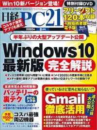紀伊國屋書店BookWebで買える「日経PC21(ピーシーニジュウイチ) 2020年8月号」の画像です。価格は726円になります。