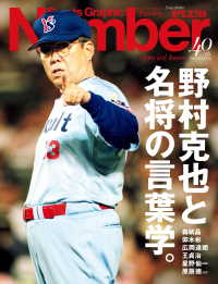 Number PLUS 野村克也と名将の言葉学。 (Sports Graphic Number PLUS) 文春e-book