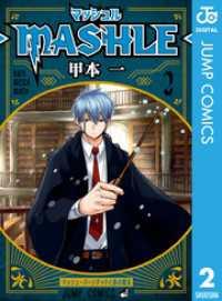 マッシュル-MASHLE- 2