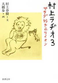 村上ラヂオ3―サラダ好きのライオン―