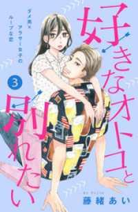 好きなオトコと別れたい[comic tint]分冊版(3)