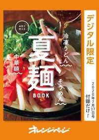 紀伊國屋書店BookWebで買える「本気で使える 夏麺BOOK」の画像です。価格は196円になります。