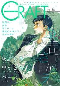 CRAFT vol.86【期間限定】