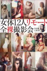 写真家・七菜乃 女体12人リモート全裸撮影会