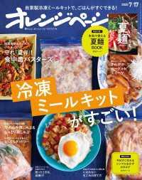 紀伊國屋書店BookWebで買える「オレンジページ 2020年 7/17号」の画像です。価格は393円になります。