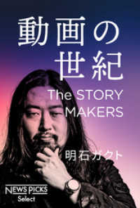 NewsPicks Select<br> 動画の世紀 The STORY MAKERS