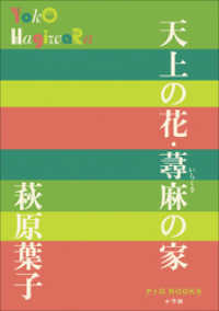 P+D BOOKS 天上の花・蕁麻の家