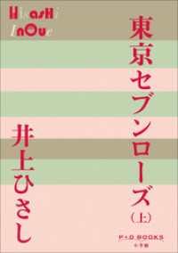 P+D BOOKS 東京セブンローズ(上)