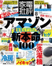 紀伊國屋書店BookWebで買える「家電批評 2020年 8月号」の画像です。価格は686円になります。