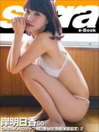 GASUKA(Gカップ明日香秘密情報保護協定) 2 岸明日香55 [sabra net e-Book]