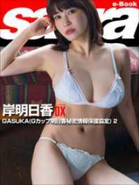 GASUKA(Gカップ明日香秘密情報保護協定) 2 岸明日香DX [sabra net e-Book]
