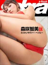 ミリオンラヴァー・ベイビー 森咲智美DX [sabra net e-Book]