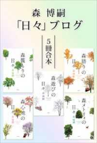 森博嗣「日々」ブログ5冊合本