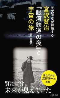 天文学者が解説する 宮沢賢治『銀河鉄道の夜』と宇宙の旅