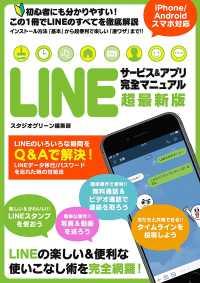 LINEサービス&アプリ 完全マニュアル 超最新版