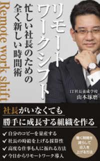 紀伊國屋書店BookWebで買える「リモートワークシフト?忙しい社長のための全く新しい時間術?」の画像です。価格は97円になります。