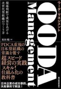 OODA Management(ウーダ・マネジメント)