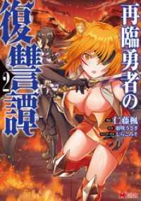 再臨勇者の復讐譚(コミック) 2