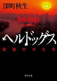 ヘルドッグス 地獄の犬たち【電子書籍限定!書き下ろし短編収録】