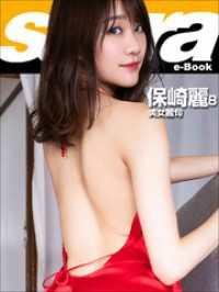美女麗句 保崎麗8 [sabra net e-Book]