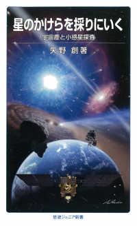 星のかけらを採りにいく  宇宙塵と小惑星探査(岩波ジュニア新書)