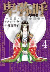 卑弥呼 -真説・邪馬台国伝-(4)
